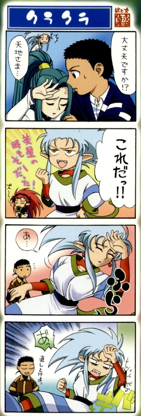 4koma index as well Main additionally Thumbnails besides 3946351404 additionally 8934594350. on message board